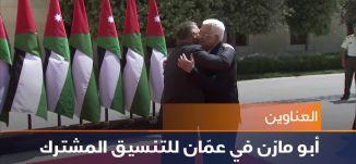 أبو مازن في عمّان للتنسيق المشترك،اخبار مساواة،8.8.2018،مساواة