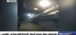 اكتشاف نفق ضخم أسفل البلدة القديمة في القدس ، اخبار مساواة،12-11-2018-مساواة