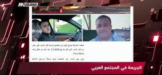 واي نت : الأوضاع الاقتصادية في غزة تتدهور ... ،مترو الصحافة،25-9-2018 -قناة  مساواة الفضائية