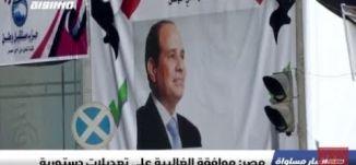 مصر: موافقة الغالبية على تعديلات دستورية،الكاملة،اخبار مساواة ،24-4-2019،قناة مساواة