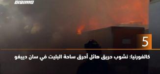 60 ثانية -  كالفورنيا: نشوب حريق هائل أحرق ساحة البليت في سان دييغو  ،2.8.2019