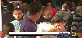 غزة  تحت الحصار: المواطنون يعبرون عن الأوضاع الاقتصادية المأساوية- قراءة مجد دانيال،30-5-2018،قناة