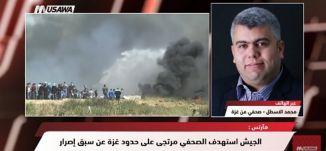 """واي نت : 1500 متظاهر في سخنين: """"سكان غزة هم أبطال !،متروالصحافة،8.4.2018 ، قناة مساواة"""