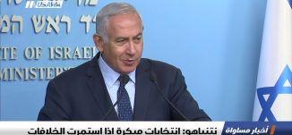 نتنياهو: انتخابات مبكرة إذا استمرت الخلافات، اخبار مساواة،9-10-2018-مساواة