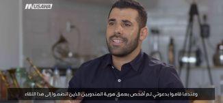 يوئيل نجار: المتطرفون في حزب الليكود حاولوا تدمير سمعتي بسبب لقاء أبو مازن،حوارالساعة،5-10-18،مساواة