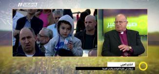 '' هذا الزخم الشعبي يجب استغلاه بإردة سياسية حقيقية ''مسعود غنايم،المطران،رياح ابو العسل9.12.1