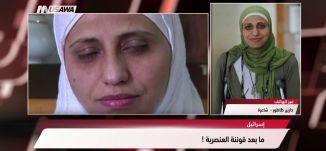 ما بعد قوننة العنصرية الإسرائيلية، ،مهند عبد الحميد ،مترو الصحافة- ،1،8،2018 ،قناة مساواة الفضائية