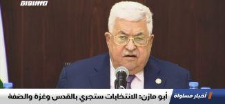 أبو مازن: الانتخابات ستجري بالقدس وغزة والضفة،اخبار مساواة ،17.12.19،مساواة