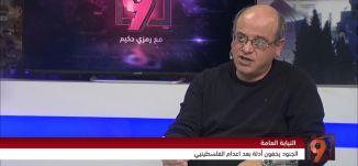 الجنود يخفون أدلة بعد إعدام الفلسطينيين - محمد زيدان- 13-12-2016- #التاسعة - مساواة