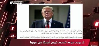 رأي اليوم: لا يوجد موعد لتحديد خروج أمريكا من سوريا  ، مترو الصحافة،5.4.2018، قناة مساواة