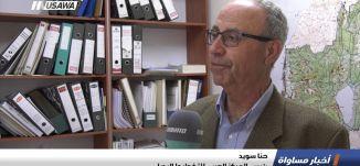 تقرير : مطالبة بتوسيع مسطحات بناء المواطنين العرب،اخبار مساواة،15.2.2019، مساواة