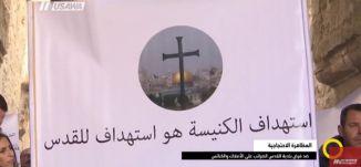 إطلاق صرخة الجماهير العربية ضد فرض الضرائب على الأملاك والكنائس !،نمر برانسي18.2.2018