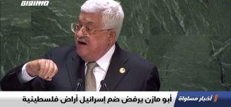 أبو مازن يرفض ضم إسرائيل أراض فلسطينية ،اخبار مساواة 27.09.2019، قناة مساواة