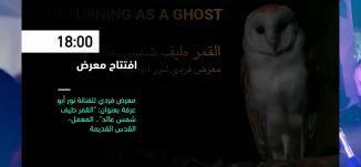 18:00 - افتتاح معرض - فعاليات ثقافية هذا المساء - 05.08.2019-قناة مساواة