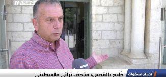 تقرير : طُبع بالقدس: متحف تراثي فلسطيني ، اخبار مساواة، 15-10-2018-مساواة