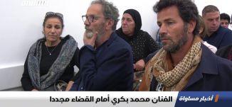 الفنان محمد بكري أمام القضاء مجددا، تقرير،اخبار مساواة،25.11.2019،قناة مساواة