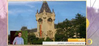 تحديات الطلبة العرب في رومانيا - وليد ابو سويس - #صباحنا_غير- 26-10-2016- مساواة