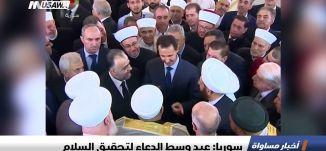 سوريا: عيد وسط الدعاء لتحقيق السلام ، اخبار مساواة، 21-8-2018-قناة مساواة الفضائيه