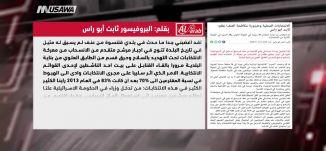العرب - الانتخابات المحلية وضرورة مكافحة العنف، ثابت ابو راس،مترو الصحافة،17-11-2018،مساواة