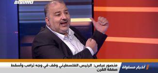 منصور عباس: الرئيس الفلسطيني وقف في وجه ترامب وأسقط صفقة القرن،الكاملة،اخبارمساواة،21.11.20،مساواة