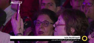 تقرير : الدورة التاسعة عشرة : من مهرجان فلسطين الدولي للرقص والموسيقى، صباحنا غير،23-7-2018-مساواة
