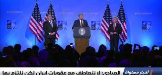 تقرير : العبادي: لا نتعاطف مع عقوبات إيران لكن نلتزم بها-  اخبار مساواة،8-8-2018- مساواة