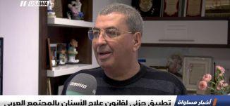 معدل - تقرير : تطبيق جزئي لقانون علاج الأسنان بالمجتمع العربي،اخبار مساواة،30.1.2019