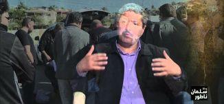 جعفر فرح وعلي مواسي - بث خاص - وداعاً سلمان ناطور - 16-2-2016 - قناة مساواة الفضائية