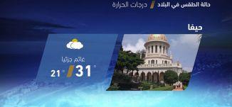حالة الطقس في البلاد - 3-5-2018 - قناة مساواة الفضائية - MusawaChannel