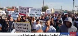 تظاهرة حاشدة في مدينة اللد تنديدا بسياسة الهدم الإسرائيلية،الكاملة،اخبار مساواة،30-11-2018- مساواة