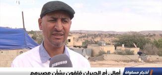تقرير : أهالي أم الحيران قلقون بشأن مصيرهم ، اخبار مساواة، 17-10-2018-مساواة