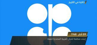 إنشاء منطمة للدول العربية المصدرة للنفط - ذاكرة في التاريخ -9.3.2018 -  قناة مساواة الفضائية