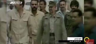 ياسر عرفات قصة صمود وتحدّي من الحصار إلى الحصار - نصر سمارة،كاملة طيّون - صباحناغير-10.11.2017