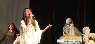 تقرير - أمسية رمضانية - فرقة الناصرة للفنون الشعبية - #صباحنا_غير- 3-7-2016- مساواة