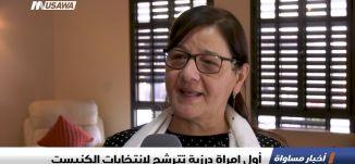 تقرير :  أول إمراة درزية تترشح لانتخابات الكنيست ،اخبار مساواة،6.2.2019، مساواة