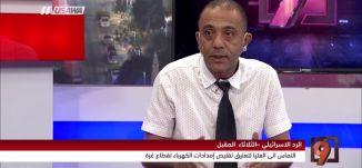 الكهرباء الى قطاع غزة؛ التماس الى العليا - خالد دسوقي - التاسعة مع رمزي حكيم  - 4-8-2017
