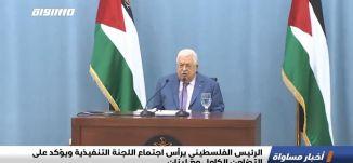 الرئيس الفلسطيني يرأس اجتماع اللجنة التنفيذية ويؤكد على التضامن الكامل مع لبنان،الكاملة،اخبار ،6.8