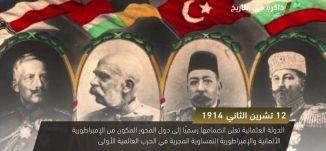 الدولة العثمانية تعلن انضمامها رسميآ إلى دول المحور! -  ذاكرة في التاريخ-  12.11.2017 - مساواة