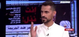 """إعلان يخاطب حملة، السلاح: """"إنت نذل"""" يحصد تفاعلاً في الشارع وعلى الشبكة،أنس أبو دعابس،المحتوى، 14.10"""