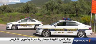 مؤشر الأمن: غالبية المواطنين العرب لا يشعرون بالأمان في بلداتهم،اخبار مساواة،30.6.20،مساواة