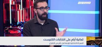 ثمانية أيام على انتخابات الكنيست،احمد دراوشة،بانوراما مساواة،23.02.2020،قناة مساواة
