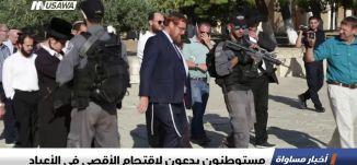 مستوطنون يدعون لاقتحام الأقصى في الأعياد اليهودية، اخبار مساواة، 9-9-2018-مساواة