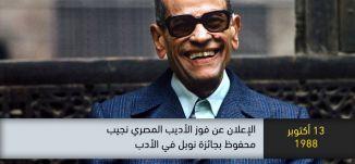 1988 - الاعلان عن فوز الاديب المصري نجيب محفوظ بجائزة نوبل في الادب  -  ذاكرة في التاريخ-13.10.19