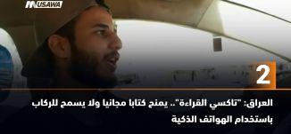 """ب 60 ثانية - العراق: """"تاكسي القراءة"""" يمنح كتابا مجانيا ولا يسمح للركاب باستخدام الهواتف الذكية،4-12"""