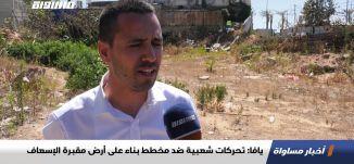 يافا: تحركات شعبية ضد مخطط بناء على أرض مقبرة الإسعاف،تقرير،اخبار مساواة،03.06.20،مساواة