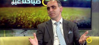 قنصلا فخريا لإسبانيا - وديع أبو نصار - صباحنا غير- 28-4-2017 - قناة مساواة الفضائية