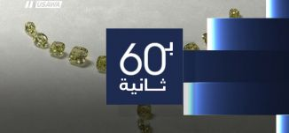 ب 60 ثانية،سوريا: جامع تحف يحول بيته بدمشق القديمة إلى متحف مجاني للجمهور ،15-2-2019