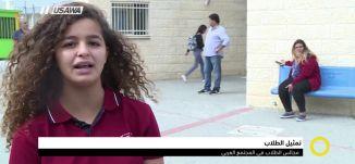 تقرير : تمثيل الطلاب : مجالس الطلاب في المجتمع العربي ،صباحنا غير،24-10-2018،قناة مساواة الفضائية