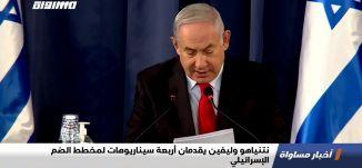 نتنياهو وليفين يقدمان أربعة سيناريوهات لمخطط الضم الإسرائيلي،الكاملة،اخبار مساواة،18.06.20،مساواة