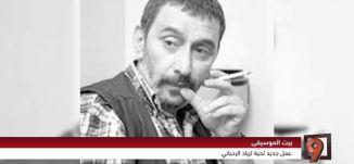 الملكة فيروز في عيدها - عامر نخلة - 22-11-2016- #التاسعة - قناة مساواة الفضائية
